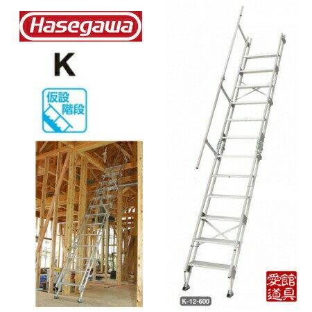 【長谷川工業】 K-13-600(15843) アルミ仮設階段はしご 建作くん K