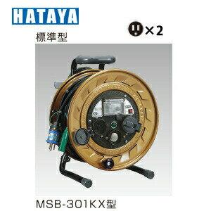 【ハタヤリミテッド】金属感知機能付 メタルセンサーリール 標準型MSB-301KX