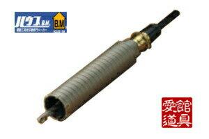 【ハウスBM】HKZ-32mm Z軸配管コアドリル