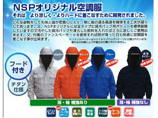【NSP】オリジナル空調服フード付 バッテリーセット チタン仕様ポリエステル100%