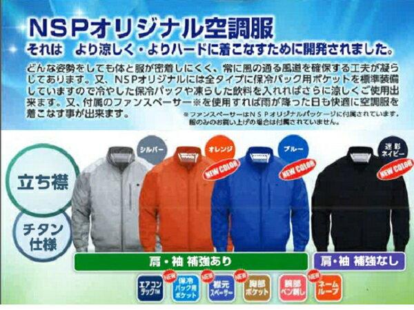 【NSP】オリジナル空調服 立ち襟 バッテリーセット チタン仕様ポリエステル100%