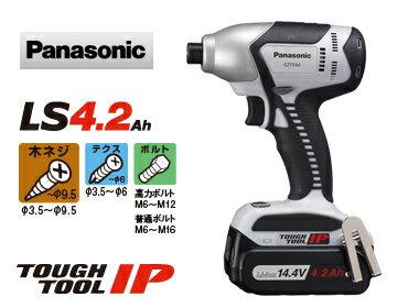 【パナソニック/Panasonic】EZ7544LS2S-B 充電式インパクトドライバー 14.4V-4.2Ah バッテリ2ヶ+充電器+ケースセット