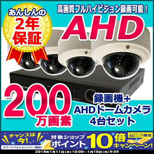 【10月限定!エントリーでポイント10倍!】AHD200万画素 赤外線付きドームカメラ+4CH録画機  防犯カメラセット 4台セット 代引手料無料 送料無料 監視カメラ 2メガピクセル 暗視対応 返金保証 ドーム型 DVR H.264 防犯カメラ