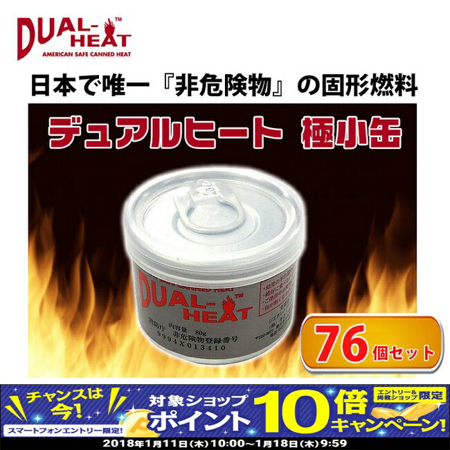 【9月限定!エントリーでポイント10倍!】Dual Heat(デュアルヒート)極小缶 80個セット 代引手料無料 送料無料 固形燃料 安全 防災グッズ