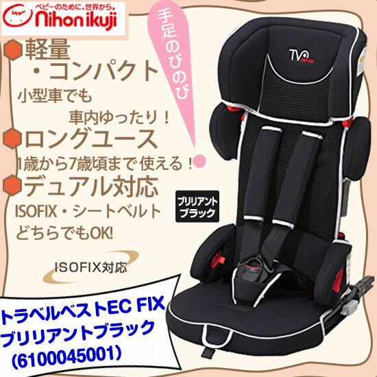 【1歳~7歳頃】日本育児  トラベルベストEC Fix ブリリアントブラック  / ジュニアシート + チャイルドシート ベビー用品 キッズ 3点式 トラベルベスト ISO FIX対応 コンパクト ISOFIX