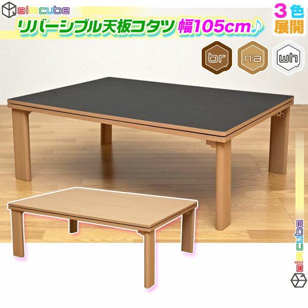 折り畳み コタツ 幅105cm 折れ脚 こたつ テーブル 折りたたみテーブル ローテーブル リバーシブル天板 ♪