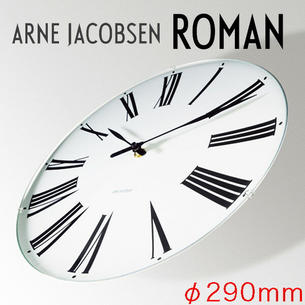 アルネヤコブセン 掛け時計 ウォールクロック ローマン 29cm Wall Clock Roman 290mm(43642) [ARNE JACOBSEN 時計 ローゼンダール ROSENDAHL ヤコブセン]