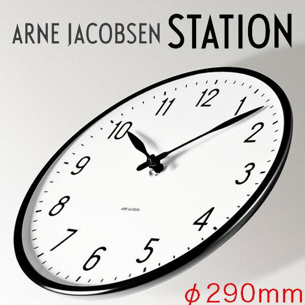 アルネヤコブセン 掛け時計 ウォールクロック ステーション 29cm Wall Clock Station 290mm(43643) [ARNE JACOBSEN 時計 ローゼンダール ROSENDAHL ウォールクロック ステーション ヤコブセン]