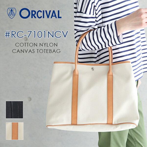 【2017春夏】Orcival オーシバル コットンナイロンキャンバス トートバッグ RC-7101NCV[オーチバル シンプル ユニセックス 鞄 2017SS]