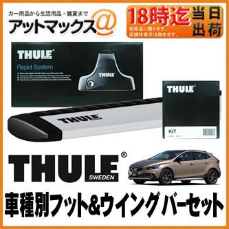 【THULE スーリー】ルーフキャリア取付3点セットボルボ V40・クロスカントリー【フット753&ウイングバー961&キット4033】