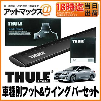 【THULE スーリー】ルーフキャリア取付3点セット(ブラック) インプレッサG4【フット754&ウイングバー962B&キット1649セット】