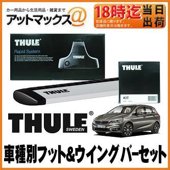 【THULE スーリー】ルーフキャリア取付3点セットBMW 2シリーズ アクティブツアラー(F45)用【フット753&ウイングバー961&キット4023セット】