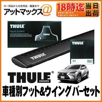 【THULE スーリー】ルーフキャリア取付3点セット(ブラック)レクサス NX用【フット753&ウィングバー961B&キット4060セット】