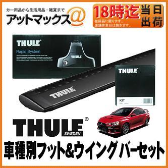 【THULE スーリー】ルーフキャリア取付3点セット(ブラック)三菱 ランサーエボリューション(エボ10)用【フット754&ウイングバー969B&キット1477セット】