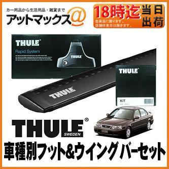 【THULE スーリー】ルーフキャリア取付3点セット(ブラック)ホンダ インテグラSJ 【フット754&ウイングバー961B&キット1068セット】