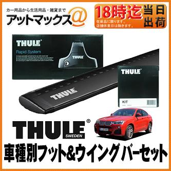【THULE スーリー】ルーフキャリア取付3点セットBMW X4(F26)用【フット753&ウイングバー969B&キット4023セット】