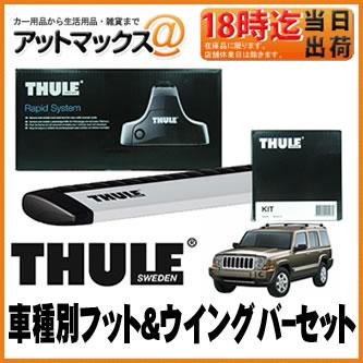 【THULE スーリー】ルーフキャリア取付3点セットジープ コマンダー【フット753&ウイングバー962&キット3040】