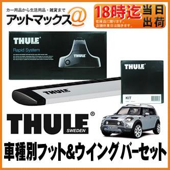 【THULE スーリー】ルーフキャリア取付3点セットBMW MINI【フット753&ウイングバー961&キット4020】