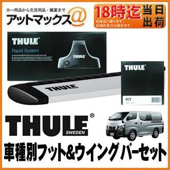 【THULE スーリー】ルーフキャリア取付3点セットNV350キャラバン(E26系)【フット753&ウィングバー962&キット3122】