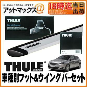 【THULE スーリー】ルーフキャリア取付3点セットプジョー 308(T9#系)【フット753&ウイングバー969&キット4053】