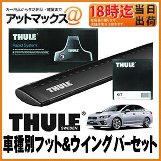 【THULE スーリー】ルーフキャリア取付3点セットスバル WRX(VAG/VAB)【フット754&ウイングバー962B&キット1649】