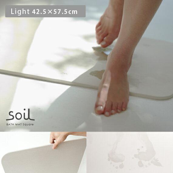 送料無料 soil ソイル バスマット ライト light BATH MAT 珪藻土 お風呂 洗面所 速乾 足拭きマット 吸水 軽い 自然素材 soil〔ソイル〕バスマットライトタイプ ホワイト