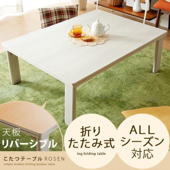 こたつ テーブル コタツ 長方形 105 おしゃれ 北欧 本体 折れ脚 こたつテーブル 薄型ヒーター 天板 リバーシブル 人気 モダン 炬燵 ミッドセンチュリー 木製 カフェ こたつテーブル ROSEN 〔ローゼン〕長方形 105cm
