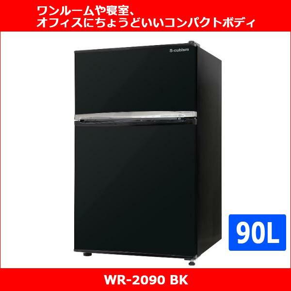 【メーカー直送】 2ドア冷凍/冷蔵庫 90Lブラック WR-2090 BK 新生活 一人暮らし 単身 オフィス コンパクト
