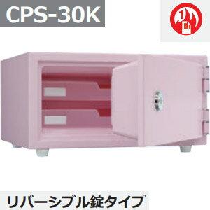 おしゃれ金庫 リバーシブル錠タイプ ペールピンク CPS-30K-PP 日本製 コンパクト耐火金庫 小型耐火金庫 環境配慮型 耐火金庫 防盗金庫