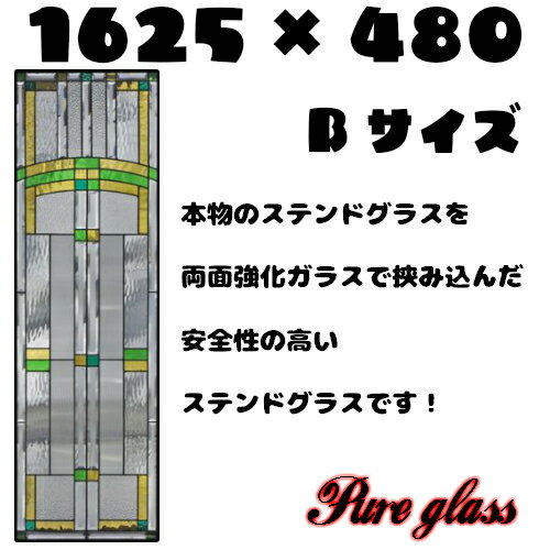 ★NEW★ステンドグラスをもっと身近に!ピュアグラス『SH-B18』(代引き不可)【送料無料】 パネル ステンドパネル ステンドグラスパネル