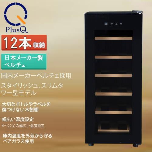 80f653ecaa6716 ワインセラー 12本 BWC-012P 日本メーカー製ペルチェ採用 スリムタワー型モデル お見失わないで!