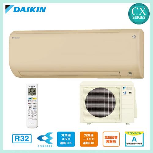 フィルター自動お掃除&ストリーマ採用で、エアコン内部もキレイに S40UTCXV-C 主に14畳用 単相200V 外電源