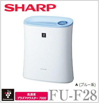 【送料無料】SHARP(シャープ)空気清浄機【FU-F28-A】【FUF28A】【高濃度プラズマクラスター7000】【集じん・脱臭一体型フィルター】