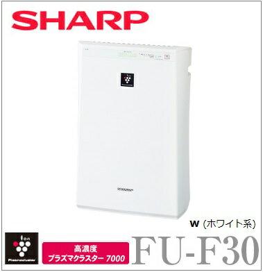 【送料無料】SHARP(シャープ)空気清浄機【FU-F30-W】【FUF30W】【高濃度プラズマクラスター7000】【スピード循環気流&背面ワイド吸引】