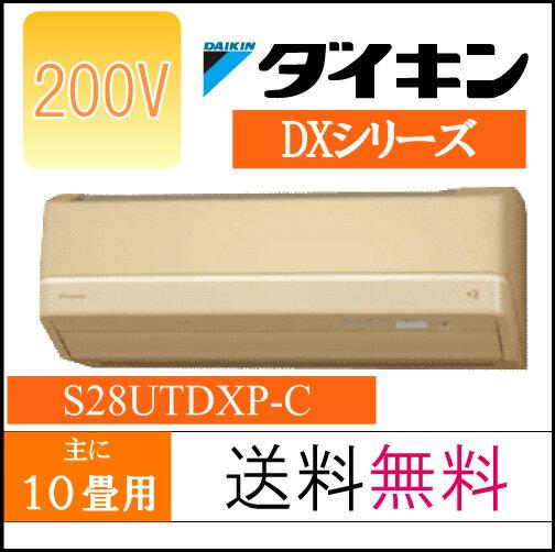 【送料無料】DAIKIN(ダイキン)エアコン【S28UTDXP-C】DXシリーズ【主に10畳用】【200Vタイプ】【すご暖】【寒冷地向けエアコン】【人感センサー】【快適自動運転】【フィルター自動お掃除】