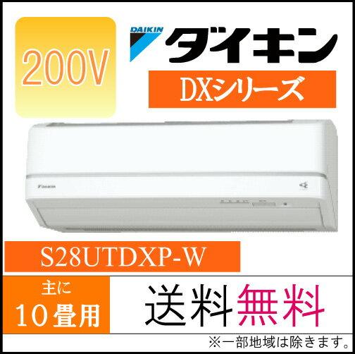 【送料無料】DAIKIN(ダイキン)エアコン【S28UTDXP-W】DXシリーズ【主に10畳用】【200Vタイプ】【すご暖】【寒冷地向けエアコン】【人感センサー】【快適自動運転】【フィルター自動お掃除】