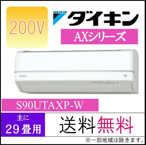 ��料無料】DAIKIN(ダイキン)エアコン�S90UTAXP-W】AXシリーズ�主�29畳用】�200Vタイプ】��らら除湿】�快�自動�転】�フィルター自動�掃除】�AN90UAP��グレード�】