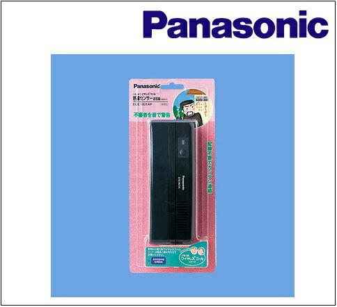 【送料無料】Panasonic(パナソニック) 熱線センサー送信器【ECE1821AP】【小電力型ワイヤレスコール】【屋側用】【ブラウン】
