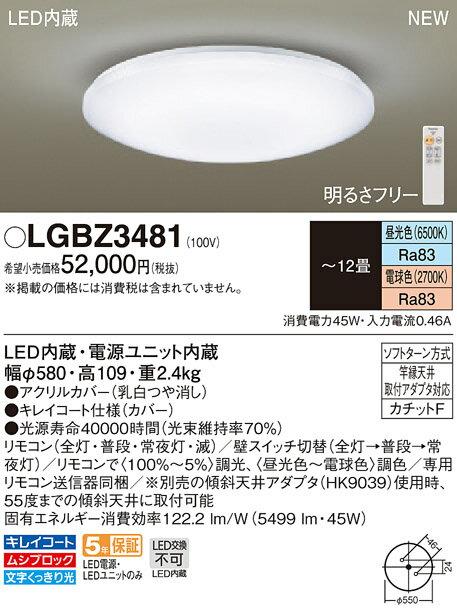 【送料無料】パナソニック(Panasonic) 住宅照明器具【LGBZ3481】LEDシーリングライト