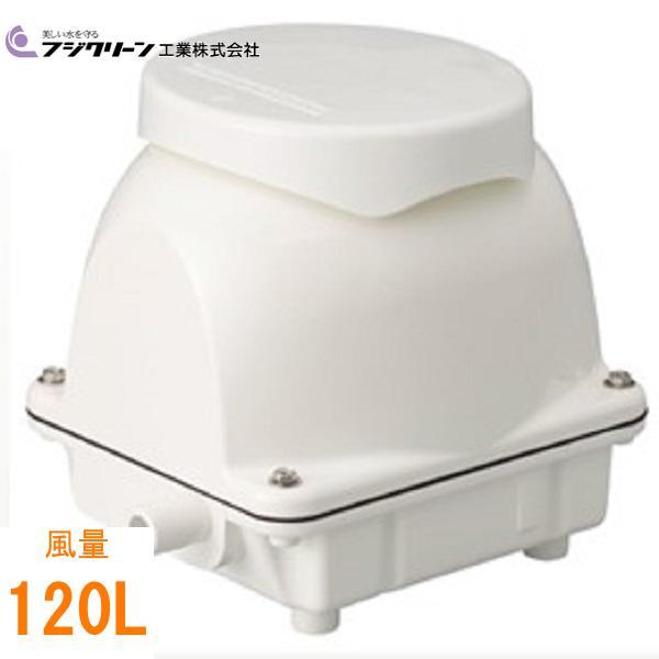 エアーポンプ EcoMac120 フジクリーン工業 エアポンプ 浄化槽 ブロワー【MAC120Nの後継】