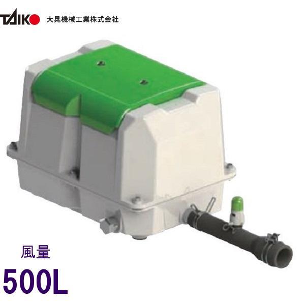 エアーポンプ TKO-500 世晃ポンプ 大晃機械工業 浄化槽 ブロワー