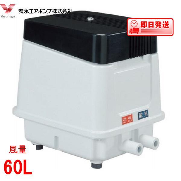 エアーポンプ EP-60E 安永エアポンプ 浄化槽 ブロワー