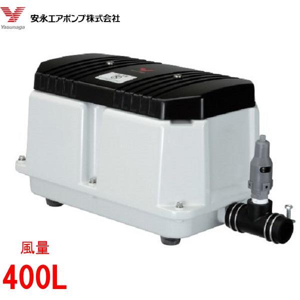 エアーポンプ LW-400(3相200V) 安永エアポンプ 【浄化槽】【ブロワー】