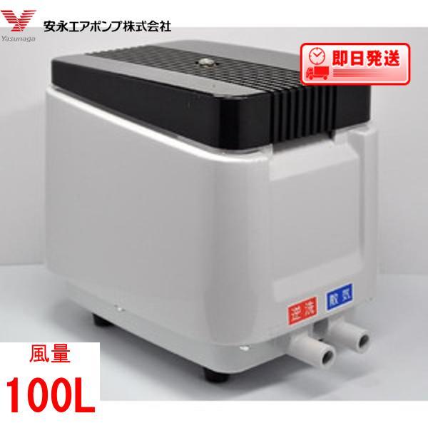エアーポンプ EP-100H2T(S) 安永エアポンプ 浄化槽 ブロワー