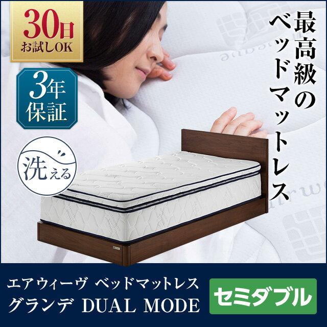 エアウィーヴ ベッドマットレス グランデ DUAL MODE セミダブル 厚さ35cm