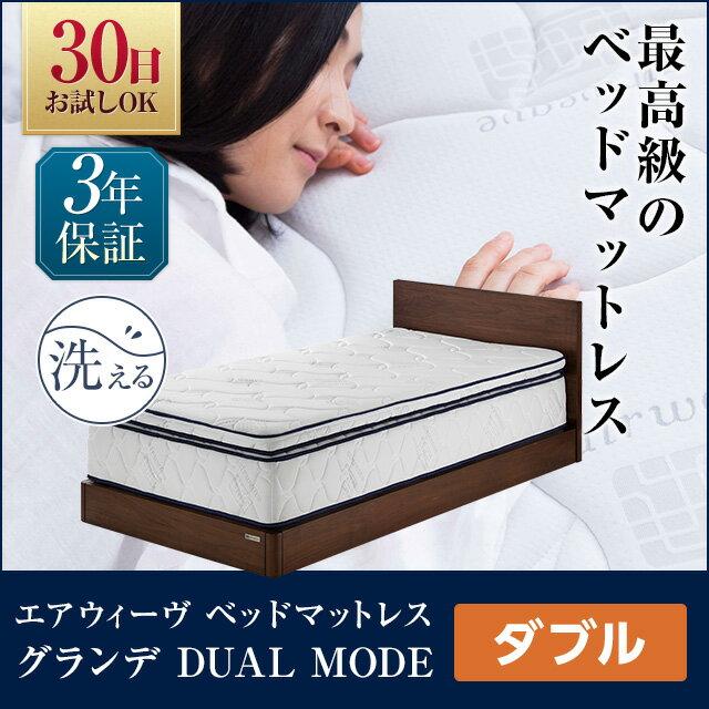 エアウィーヴ ベッドマットレス グランデ DUAL MODE ダブル 厚さ35cm