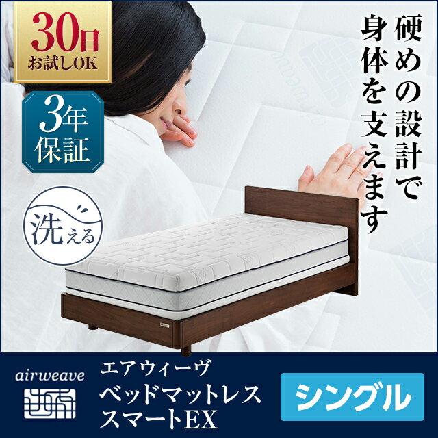 エアウィーヴ ベッドマットレス スマートEX シングル 厚さ27cm