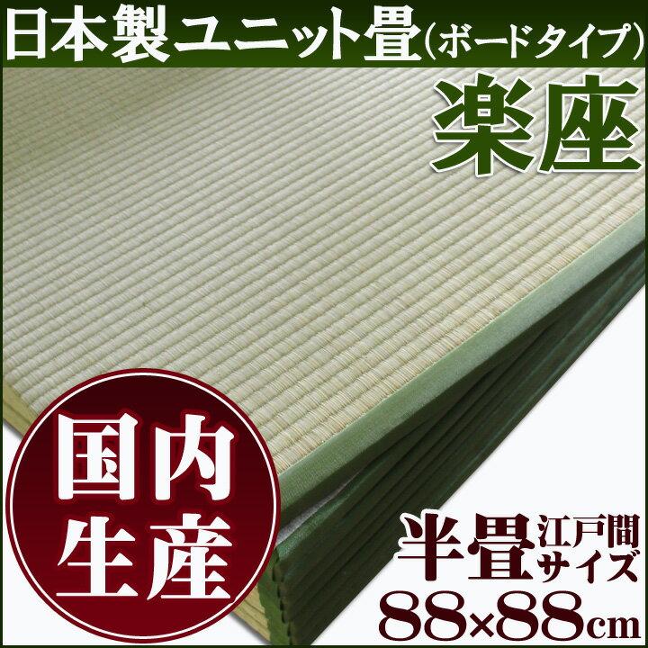1月中旬より出荷日本製置き畳 正方形 88×88cm 9枚組 送料無料ユニット畳 「楽座」(ボードタイプ) 9枚セットサイズ:約88×88cm(#8304009x9)い草 畳 タタミ 和室 半畳 江戸間 大きめ フローリング畳 滑り止め 軽量畳