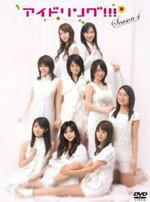 ■送料無料■アイドリング!!! CD【アイドリング!!! Season4 DVD-BOX】09/09/02発売【楽ギフ_包装選択】