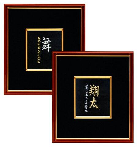 命名額(赤ちゃん・メモリアル・命名)刺繍命名額 流麗 小/meshi-ryu-syou【smtb-k】